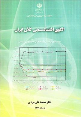 0-الگوی اقتصاد سنجی کلان ایران