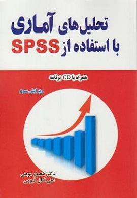 0-تحلیل داده های آماری با استفاده از spss