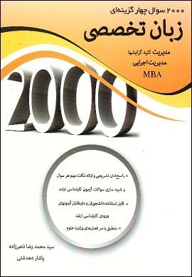 0-2000 سوال چهار گزینه ای زبان تخصصی مدیریت