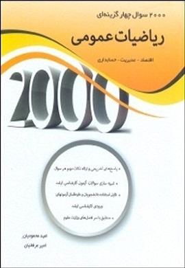 2000 سوال چهار گزینه ای ریاضیات عمومی