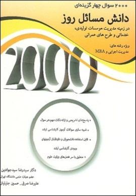 0-2000 سوال چهار گزینه ای دانش مسائل روز (در زمینه مدیریت)