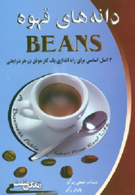 0-دانه های قهوه: 4 اصل اساسی برای راه اندازی یک کار موفق در هر شرایطی
