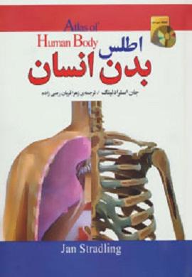 0-اطلس بدن انسان