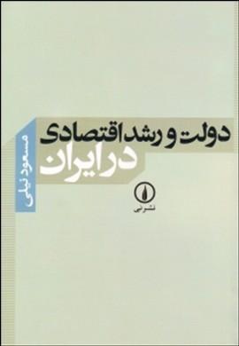 0-دولت و رشد اقتصادی در ایران