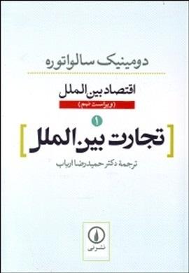 0-اقتصاد بین الملل (1): تجارت بین الملل