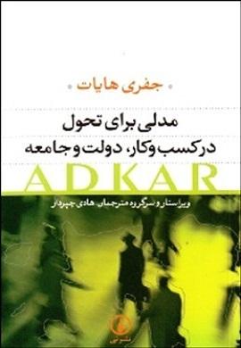 مدلی برای تحول در کسب و کار، دولت و جامعه (ADKAR)