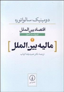 0-اقتصاد بین الملل (2): مالیه بین الملل