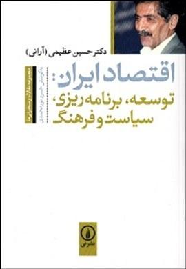 0-اقتصاد ایران: توسعه، برنامه ریزی، سیاست و فرهنگ