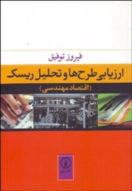 0-ارزیابی طرح ها و تحلیل ریسک (اقتصاد مهندسی)