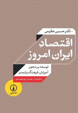 0-اقتصاد ایران امروز : توسعه بر محور آموزش، فرهنگ و تمدن