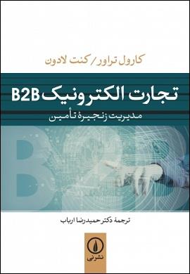 0-تجارت الکترونیک B2B : مدیریت زنجیره تامین
