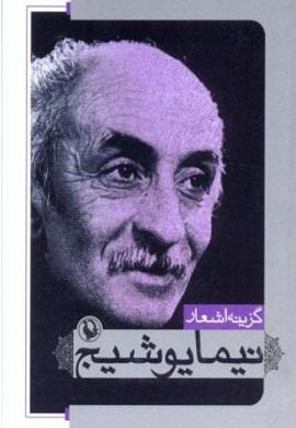 0-گزینه اشعار نیما یوشیج (جیبی)
