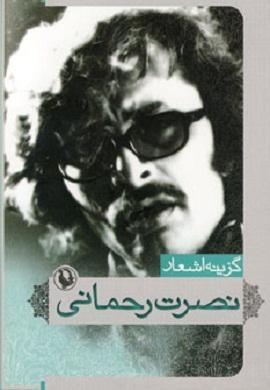 0-گزینه اشعار نصرت رحمانی (جیبی)