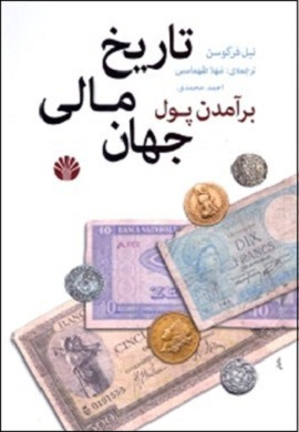 0-برآمدن پول : تاریخ مالی جهان