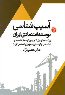 0-آسیب شناسی توسعه اقتصادی ایران