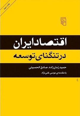 0-اقتصاد ایران در تنگنای توسعه