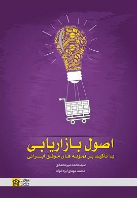 0-اصول بازاریابی با تاکید بر نمونه های موفق ایرانی