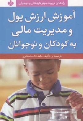 0-آموزش ارزش پول و مدیریت مالی به کودکان و نوجوانان