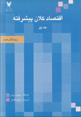 0-اقتصاد کلان پیشرفته (جلد اول)