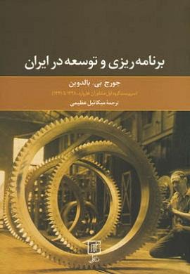 0-برنامه ریزی و توسعه در ایران