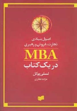 0-اصول بنیادی تجارت، فروش و رهبری (MBA در یک کتاب)