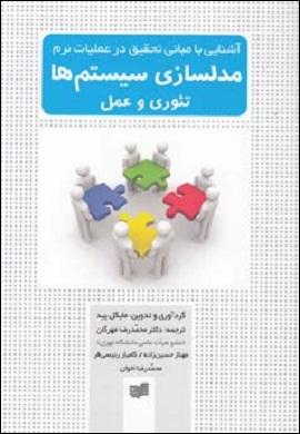 0-مدلسازی سیستم ها : تئوری و عمل