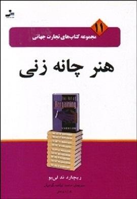 0-هنر چانه زنی (مجموعه کتاب های تجارت جهانی - 11)