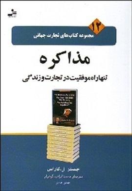 مذاکره، تنها راه موفقیت در تجارت و زندگی (مجموعه کتابهای تجارت جهانی ـ12)