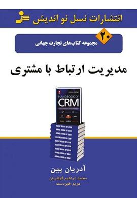 0-مدیریت ارتباط با مشتری (مجموعه کتاب های تجارت جهانی - 20)