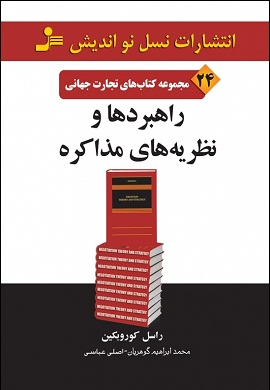 0-راهبردها و نظریه های مذاکره (مجموعه کتاب های تجارت جهانی - 24)