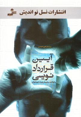 0-آیین قرارداد نویسی برای افرادی با پیش زمینه غیرحقوقی