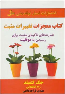 0-کتاب معجزات تغییرات مثبت