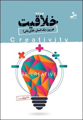 0-ورود به خلاقیت : هر روز یک انسان خلاق باش!