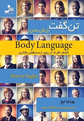 0-تن گفت (زبان بدن) : کشف افراد از روی ژست های رفتاری