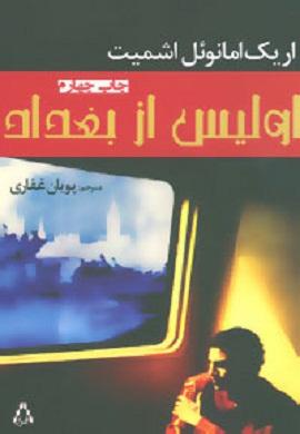 0-اولیس از بغداد