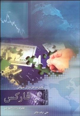 تجارت در بازار جهانی فارکس (همراه با CD)