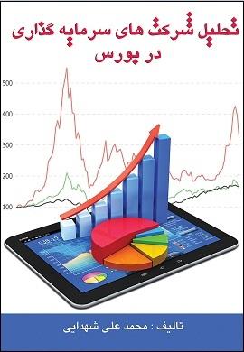 تحلیل شرکت های سرمایه گذاری و ارزشیابی سهام در بورس