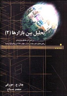 تحلیل بین بازارها (جلد دوم)