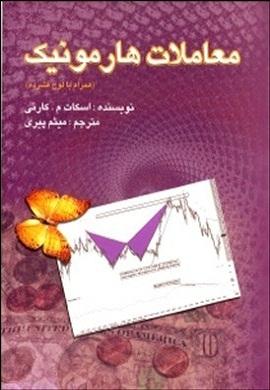 0-معاملات هارمونیک (به همراه CD)