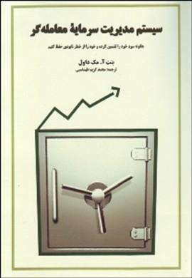 0-سیستم مدیریت سرمایه معامله گر
