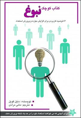 0-کتاب کوچک نبوغ : 52 توصیه کاربردی برای افزایش مهارت و پرورش استعداد