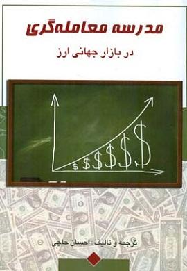 0-مدرسه معامله گری در بازار جهانی ارز