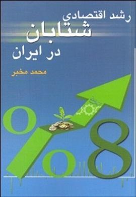 0-رشد اقتصادی شتابان در ایران