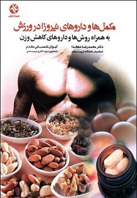 0-مکمل ها و داروهای نیروزا در ورزش
