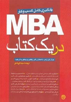 0-MBA در یک کتاب : یادگیری کامل کسب و کار