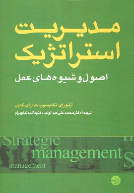 0-مدیریت استراتژیک: اصول و شیوه های عمل