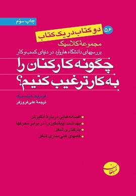 0-دو کتاب در یک کتاب: ترغیب کارکنان/ آموزش شیوه یادگیری