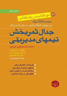 0-دو کتاب در یک کتاب: جدال ثمربخش تیمهای مدیریتی/ رویکردهای اخلاقی کسب و کار