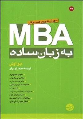 0-MBA به زبان ساده