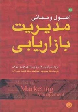 0-اصول و مبانی مدیریت بازاریابی